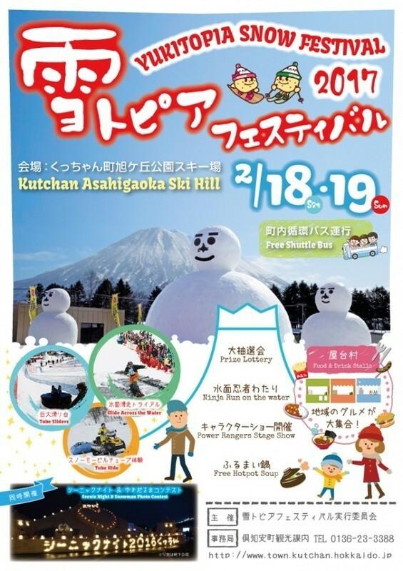 Kutchan Yukitopia Snow Festival 2017