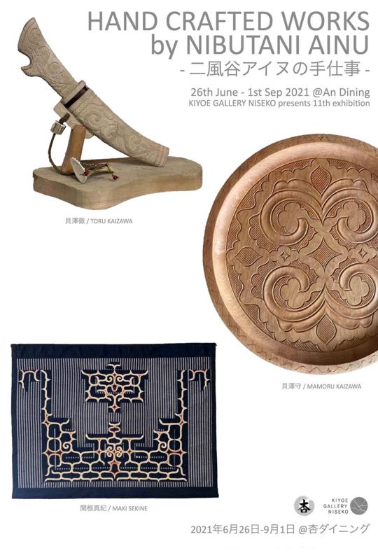 Handcrafted Works by Nibutani Ainu Craftspeople