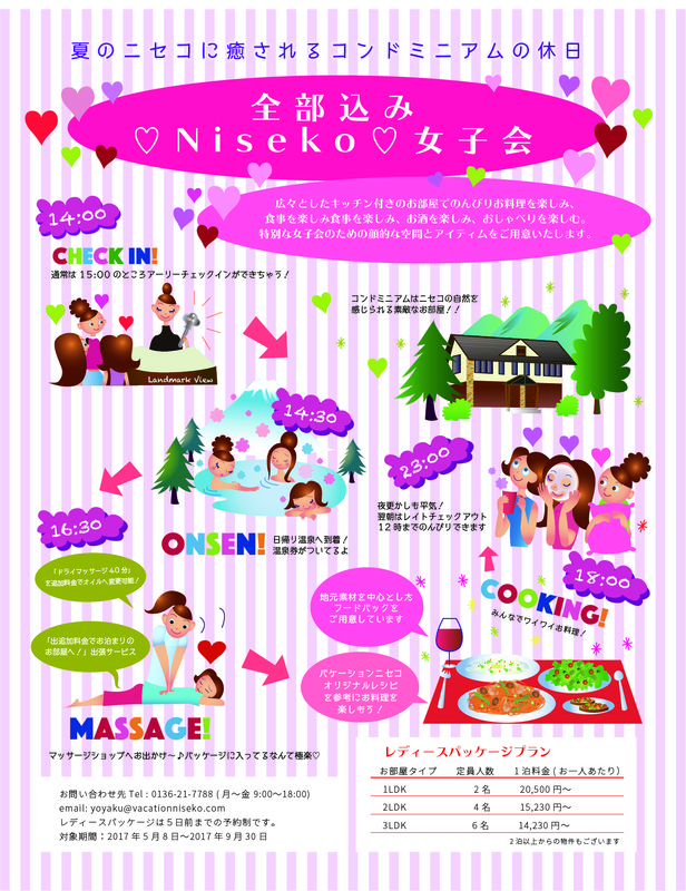 Niseko Ladies Package