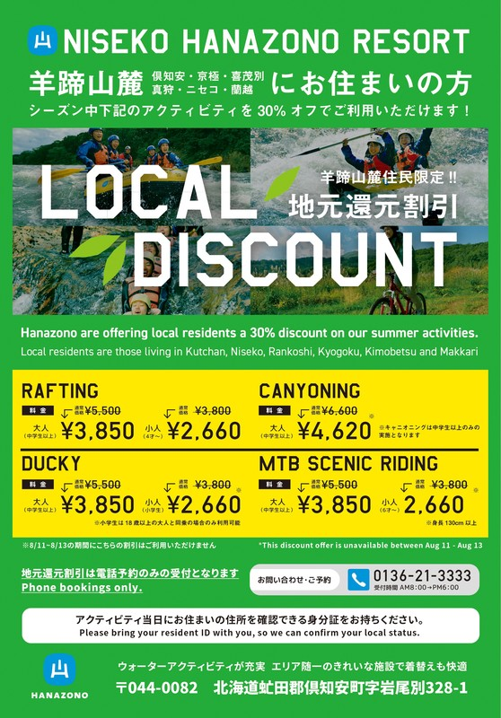 niseko activity local discount