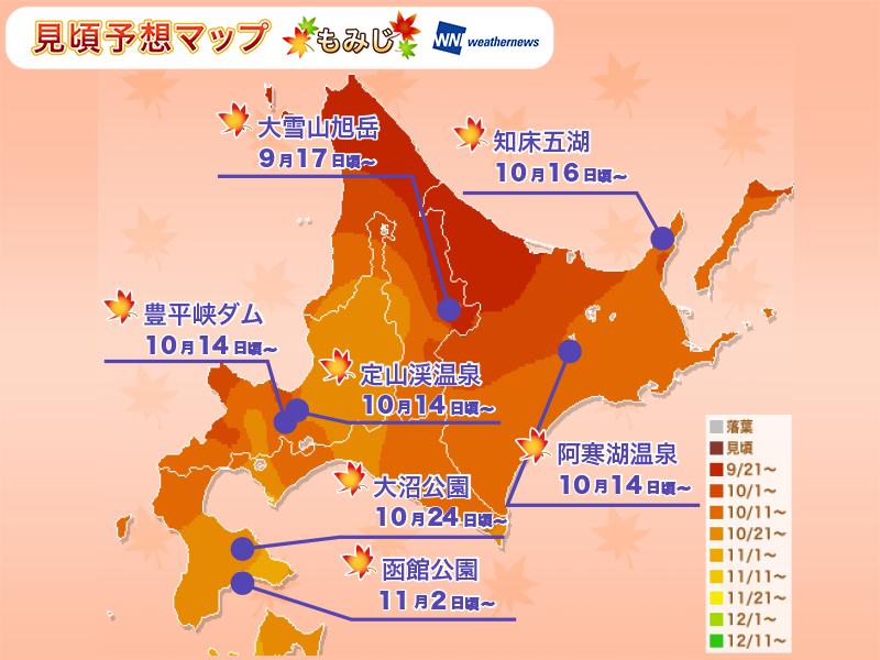 Hokkaido Red Leaves Schedule