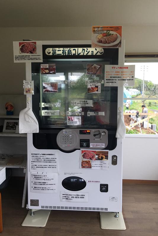 ダチョウ肉ソーセージの自動販売機