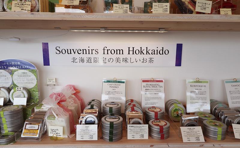 ルピシアの北海道限定のお茶