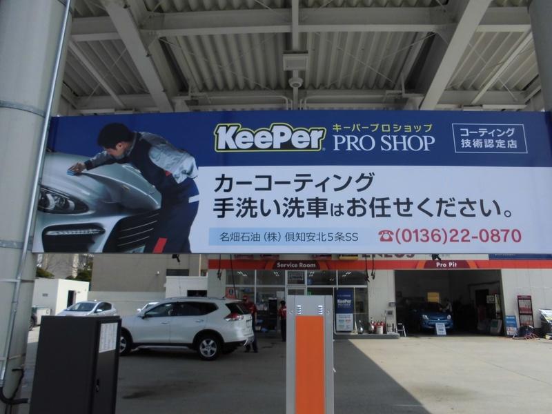 エネオス倶知安店の洗車