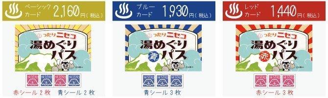 yumeguri onsen pass niseko