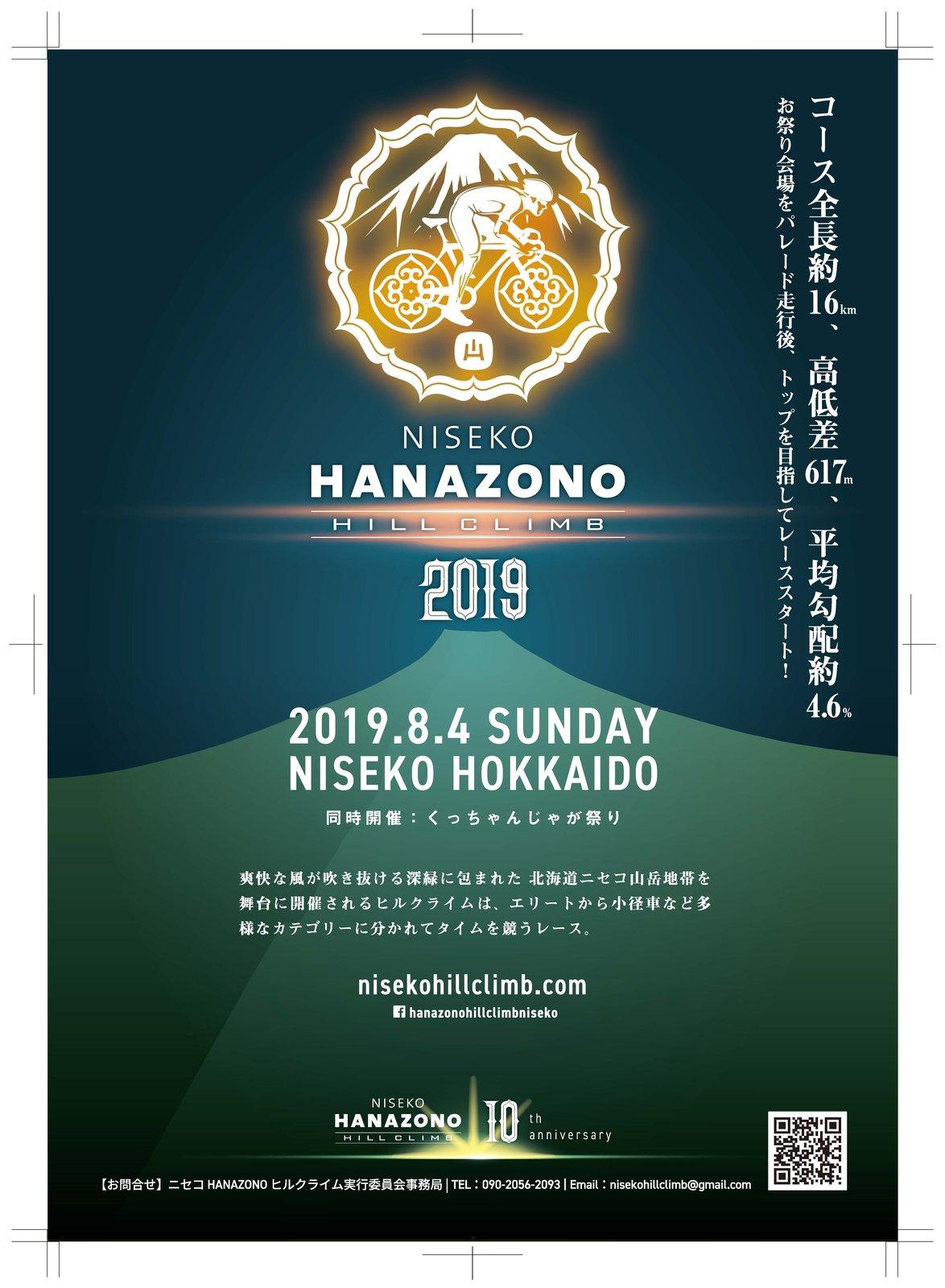 hanazono hill climb 2019