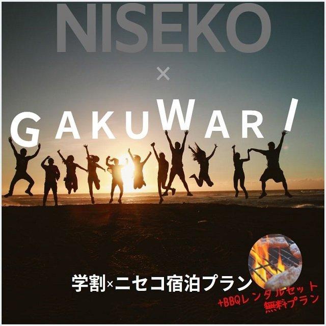 Gakuwari Niseko summer