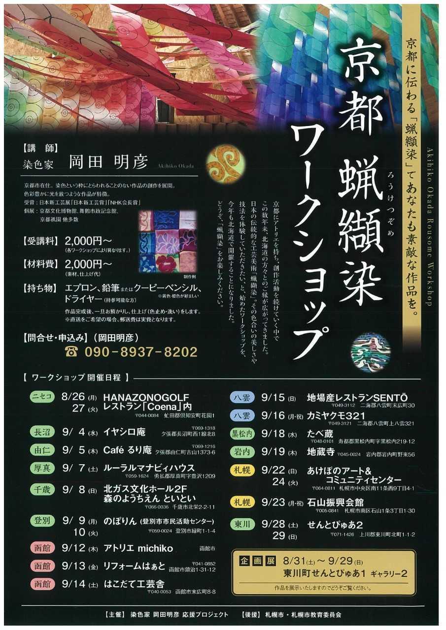 北海道で開催される京都ろうけつ染めワークショップのチラシ