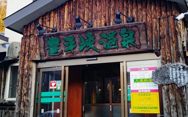 豐平峽溫泉是傳統日本天然溫泉,有室內和室外浴池供選擇。