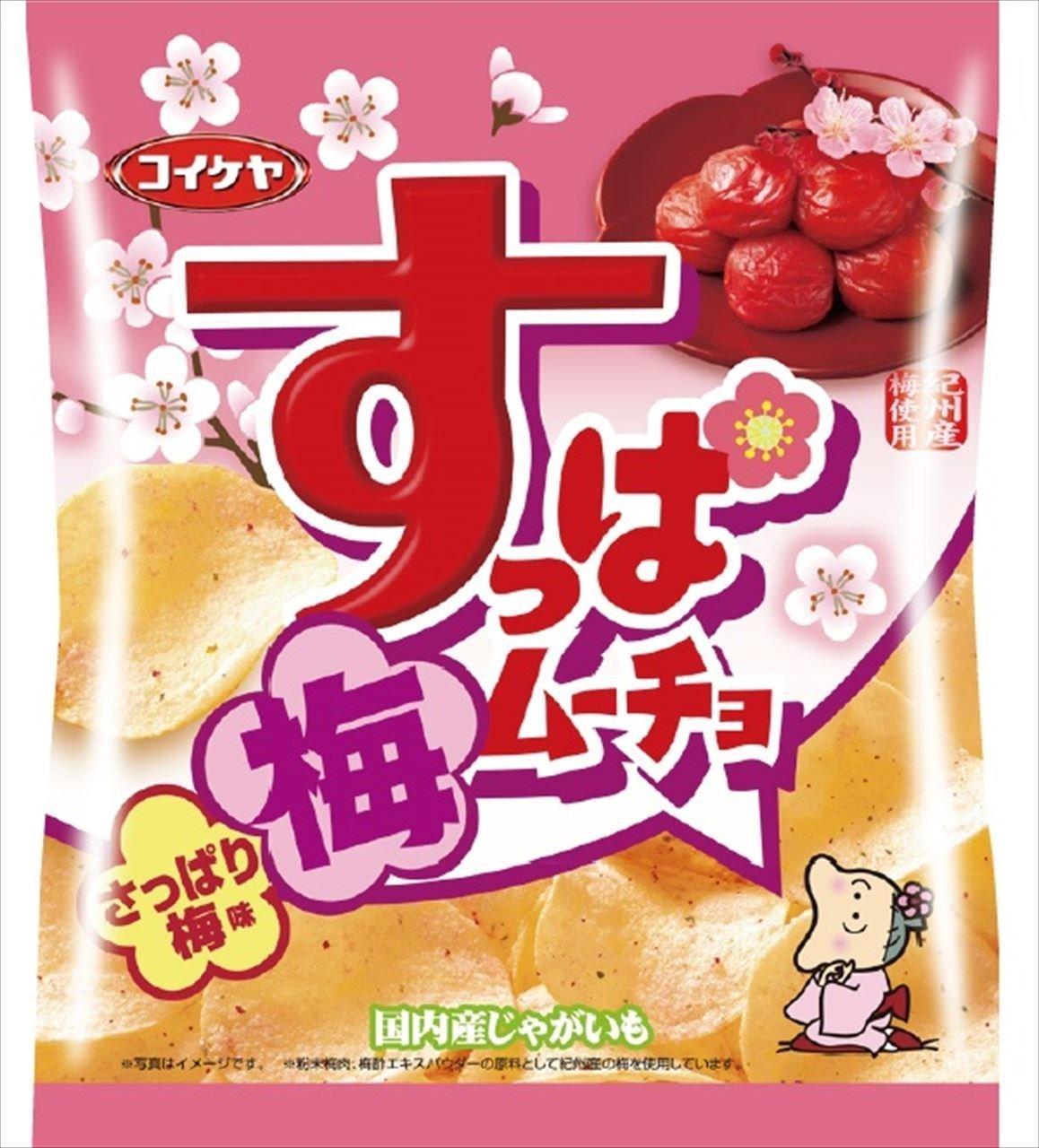 ume chips 2020 cherry blossom sakura snacks japan