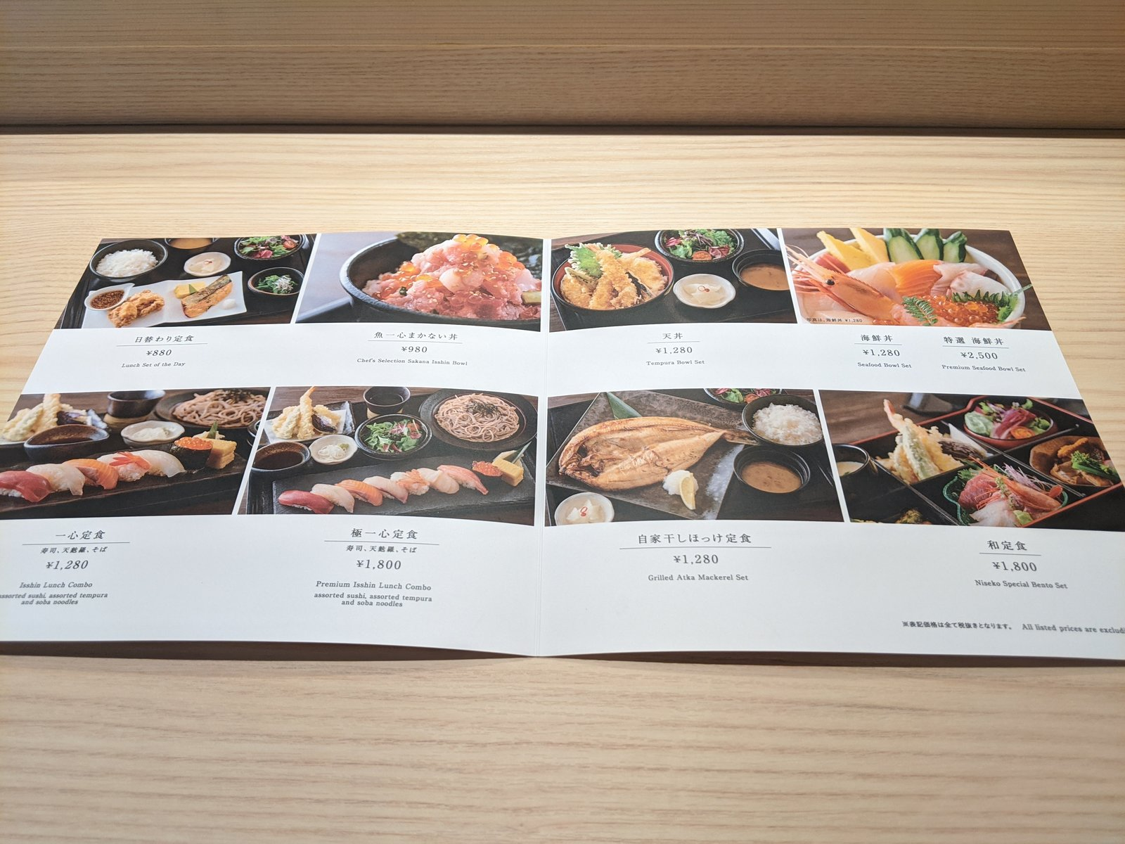 sakana isshin niseko lunch menu