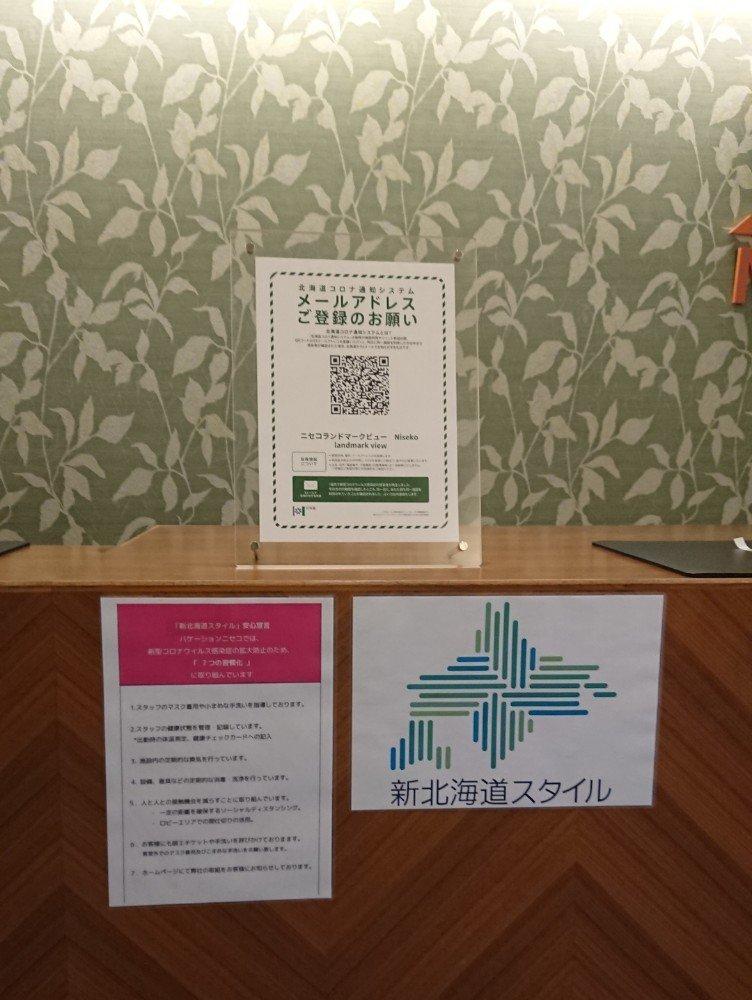 新北海道スタイル-バケーションニセコ