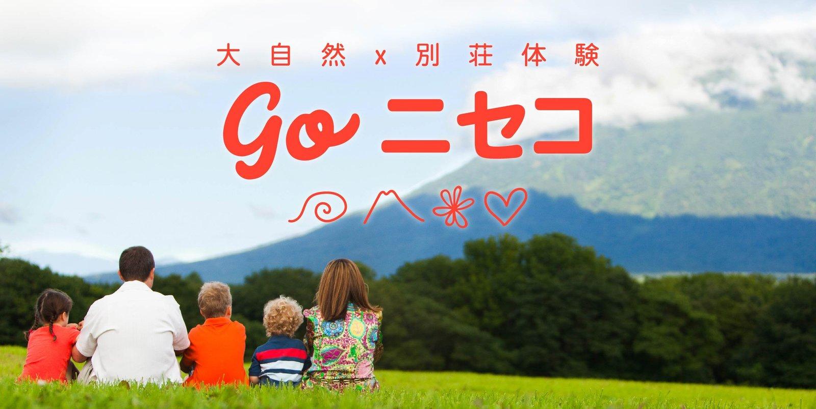 大自然 x 別荘体験 Goニセコ