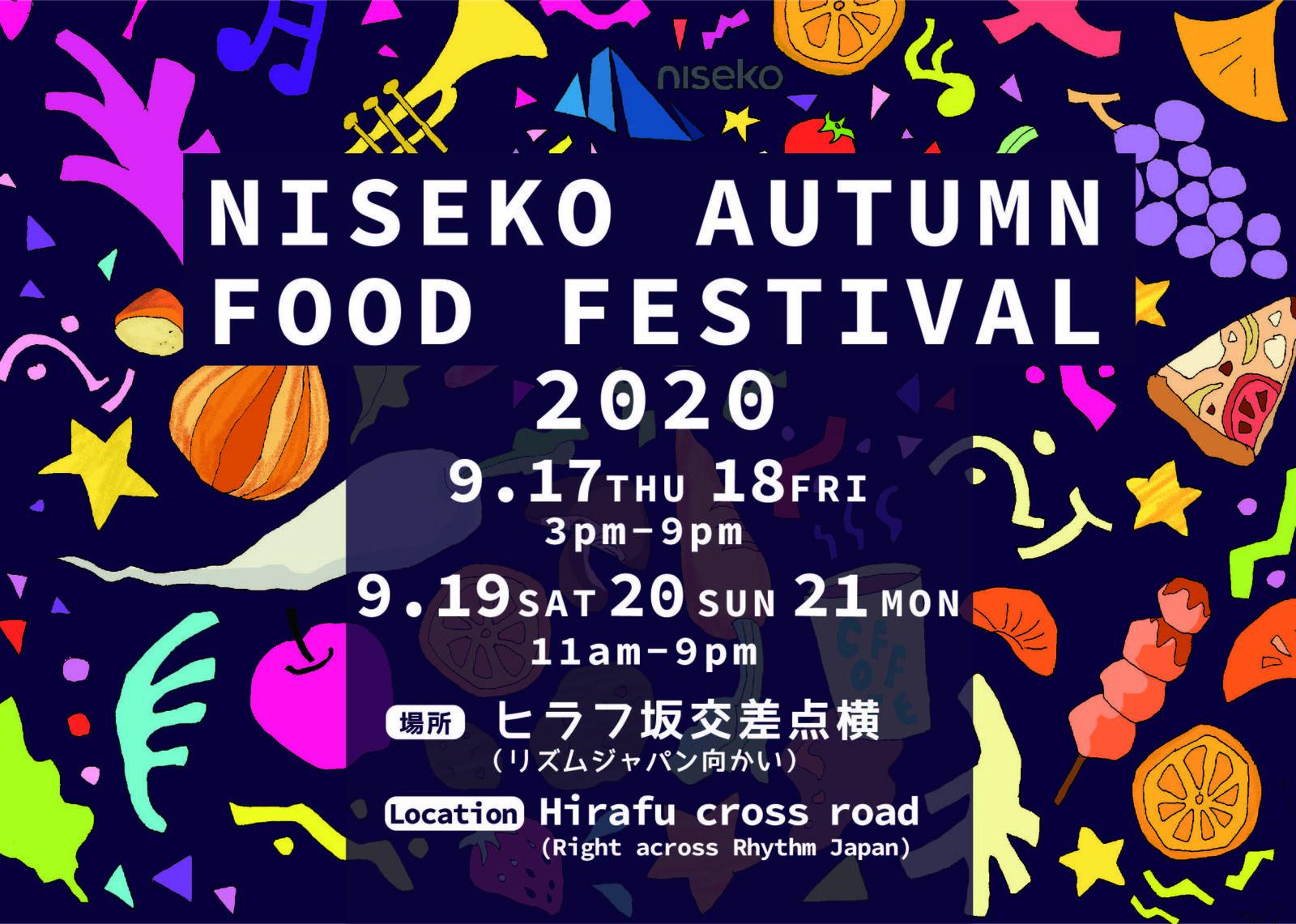 Niseko Autumn Food Festival 2020