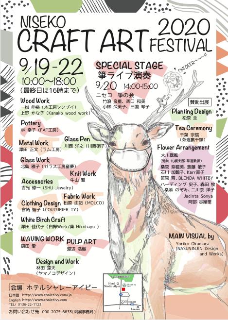 chalet ivy hirafu art craft festival 2020 niseko