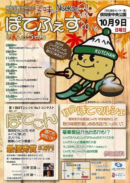 Niseko autumn harvest festival potefesu medium