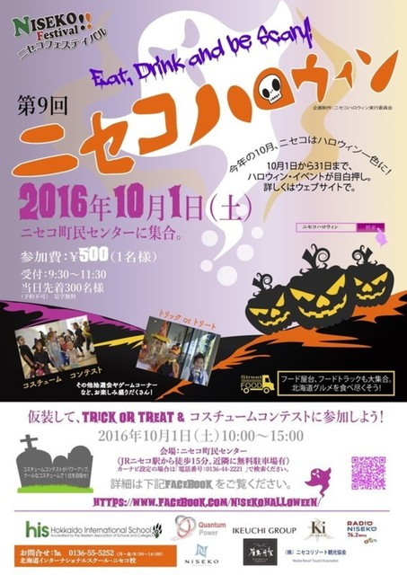 Niseko halloween medium