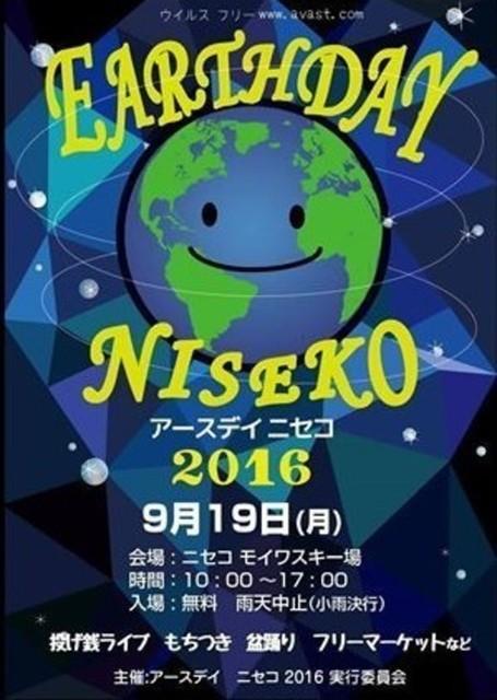 Earth day niseko medium