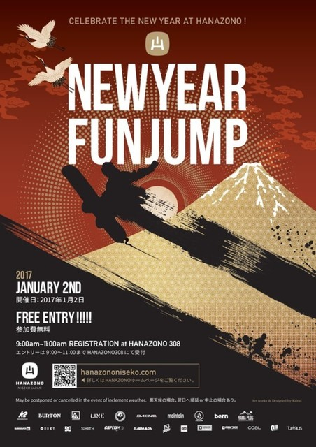 New year fun jump at hanazono medium