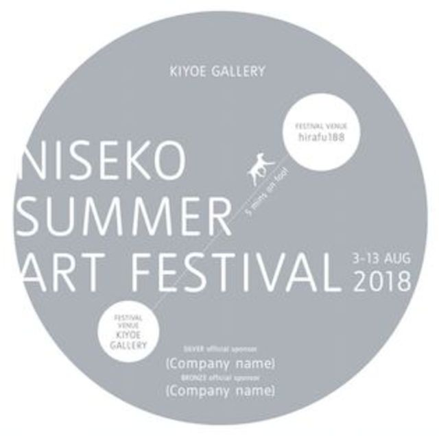 Niseko summer art festival logo medium