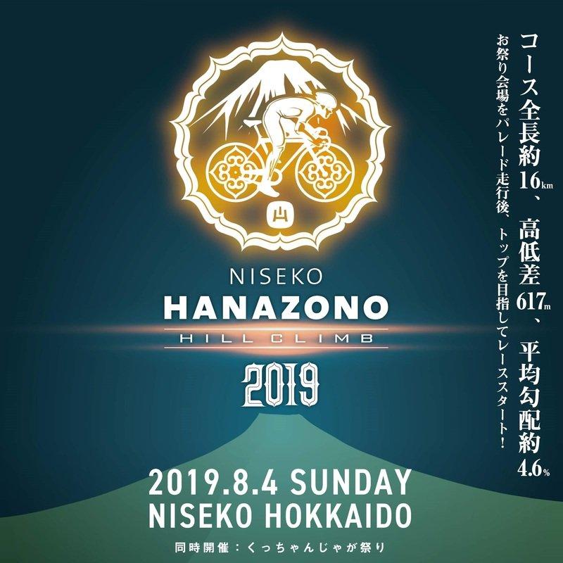 Hanazono Hill Climb 2019 square