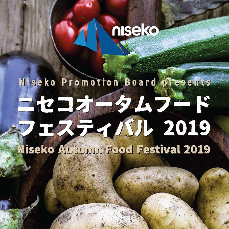 2019 Niseko Autumn Food Festival