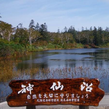 niseko-trekking-tour
