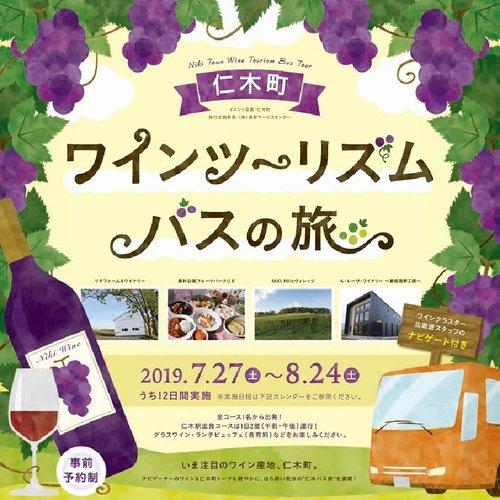 Niki wine tourism bus tour small