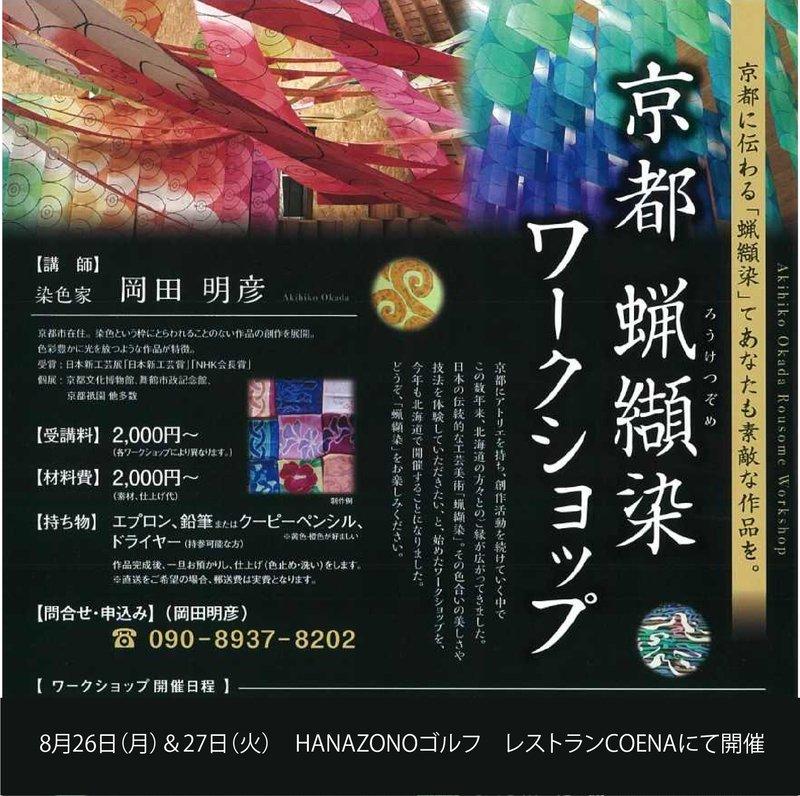 京都ろうけつ染めワークショップ medium