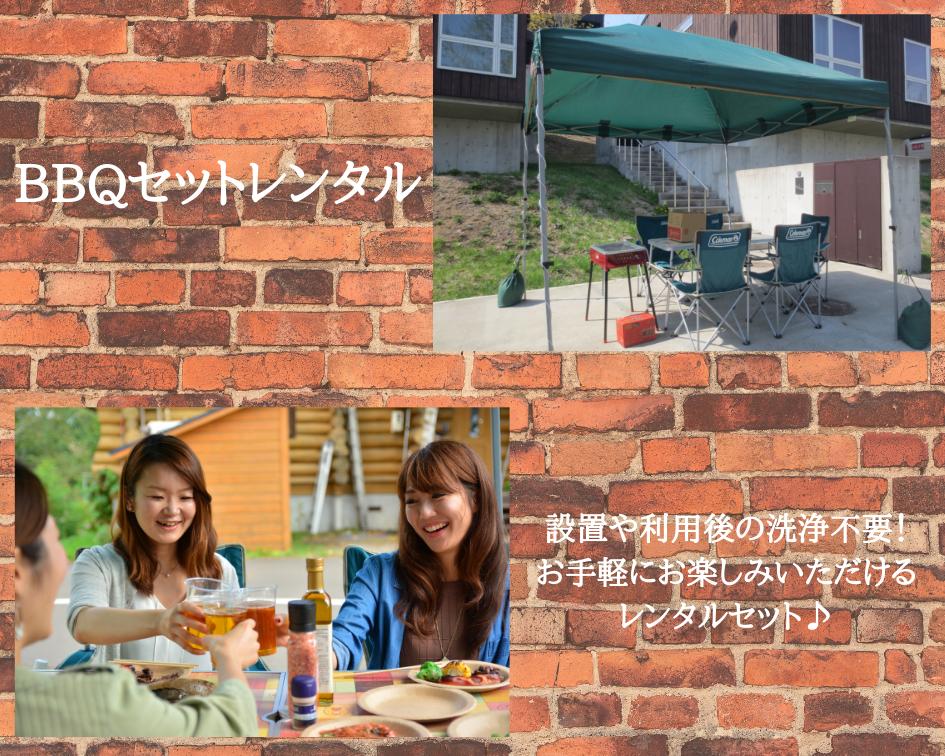 学割×ニセコ宿泊プラン BBQレンタルセットの紹介