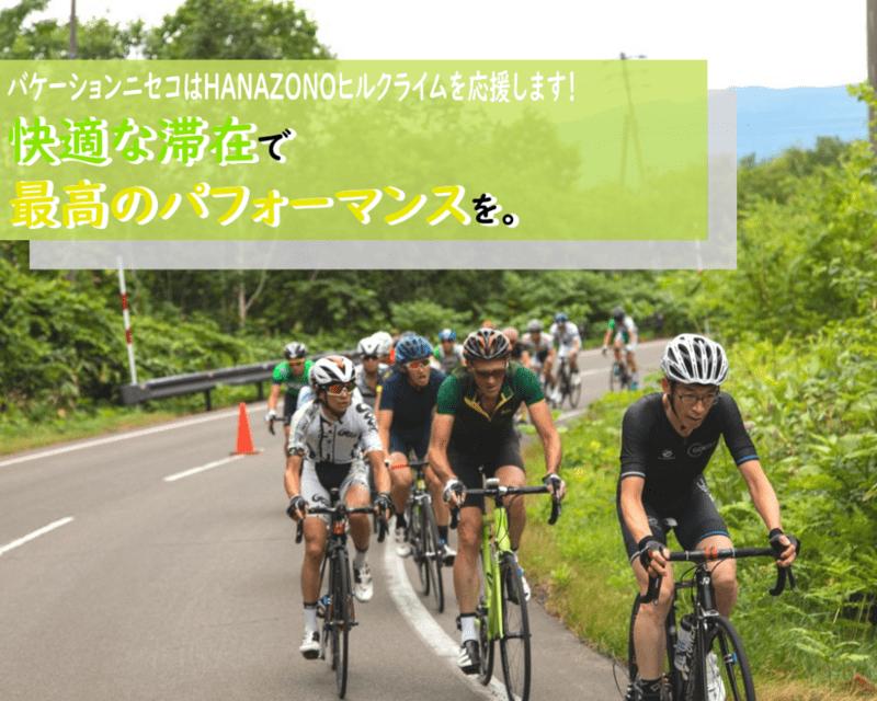 Niseko Hanazono Hill Climb 2020 Promotion