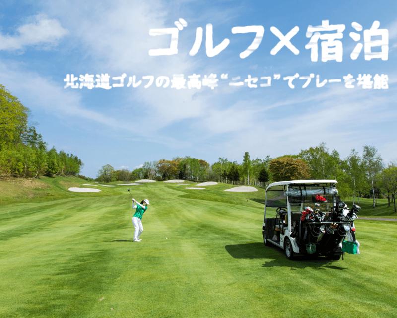 ゴルフ×宿泊パッケージ