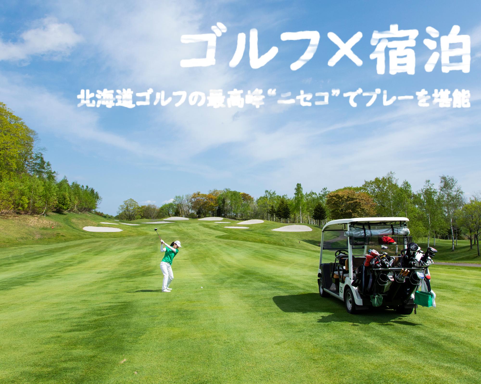 バケーションニセコ 2020年のゴルフ×宿泊パッケージ