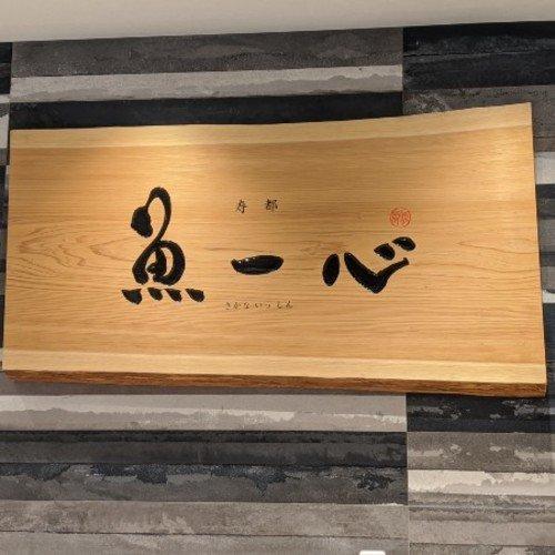 ニセコ町に新レストラン『魚一心』オープン!
