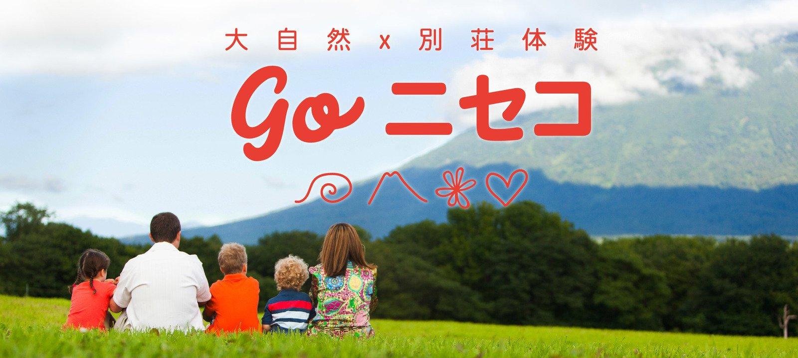 大自然 x 別荘体験 Go ニセコ