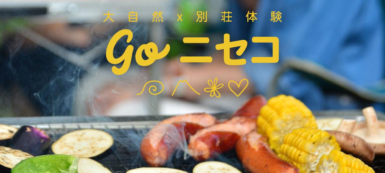 ニセコ夏BBQ
