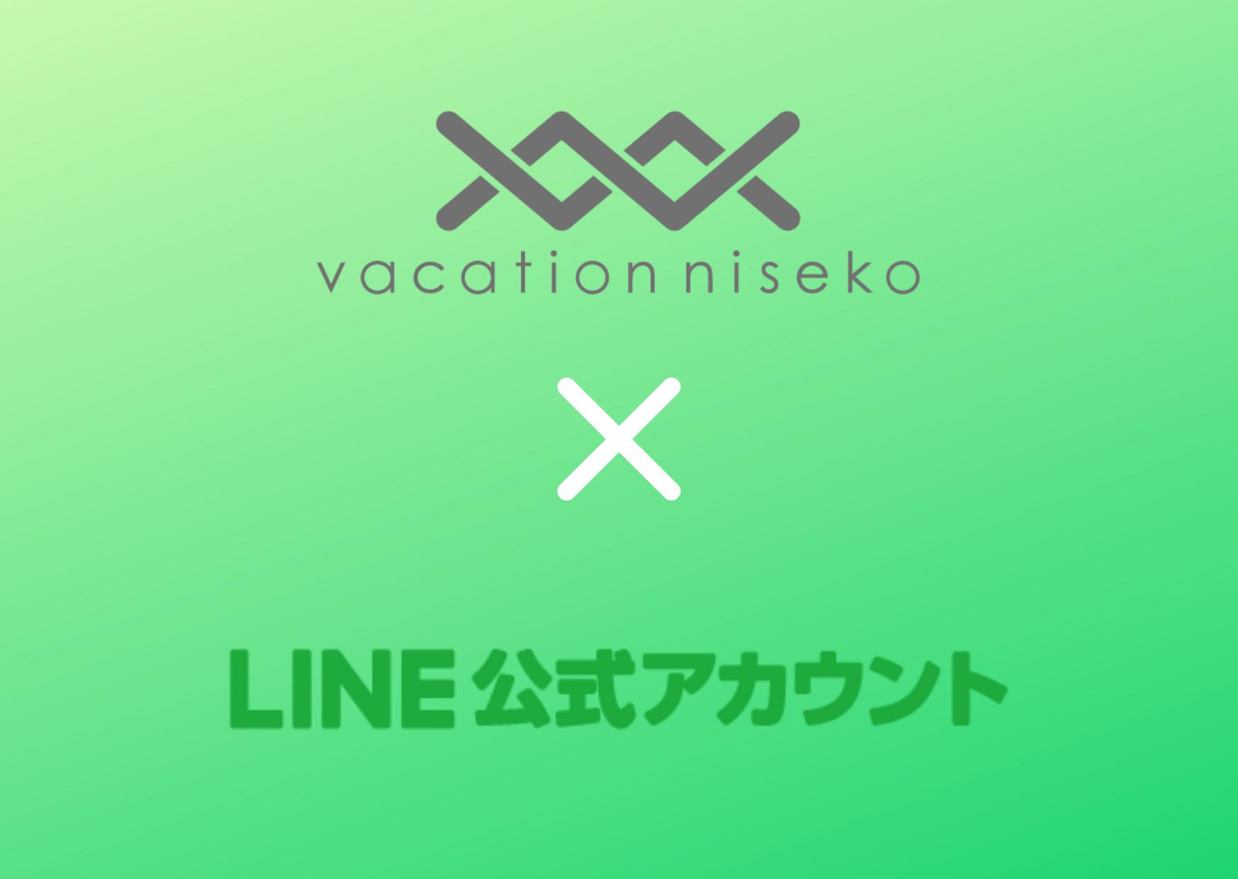 バケーションニセコLINE公式アカウントを開設!