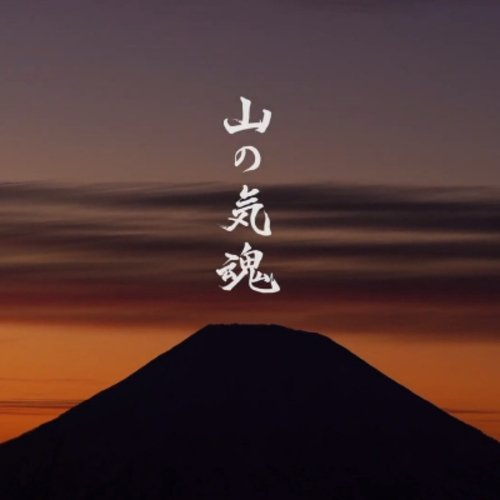 Niseko is waiting for you:「山の気魂」/ Spirit of the Mountain