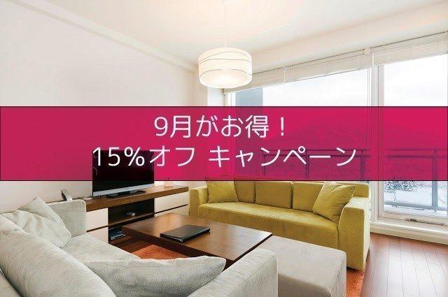 Niseko Accommodation September Special