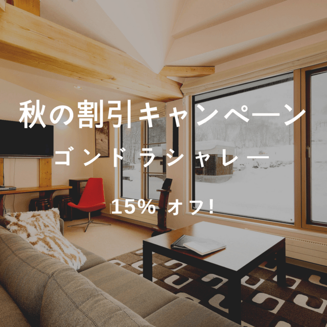 niseko-accommodation-autumn-special-2017