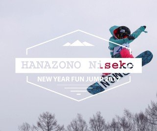 Hanazono new year fun jump 2017 small