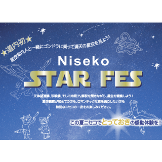 Summer stargazing the 2017 niseko star fes small