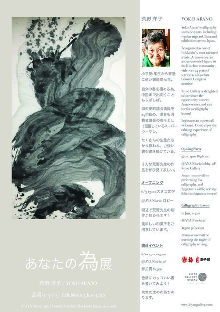 Yoko arano s calligraphy exhibition medium