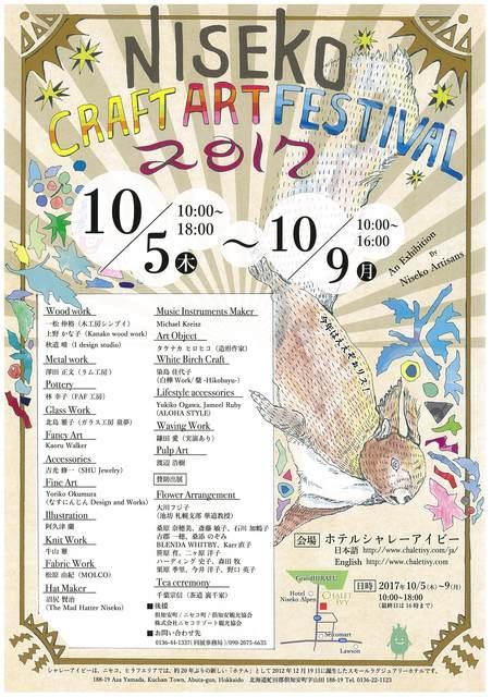 Niseko craft art festival medium
