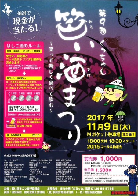 Kutchan sake festival medium