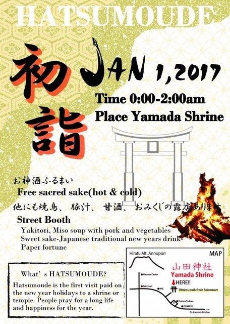 New years shrine medium